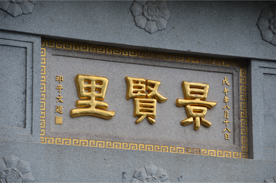 """King Yin Lei"", read from right to left"