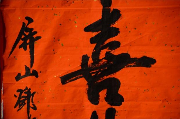 Ping Shan_10