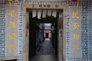 Through the gateway at Ma Tin Tsuen